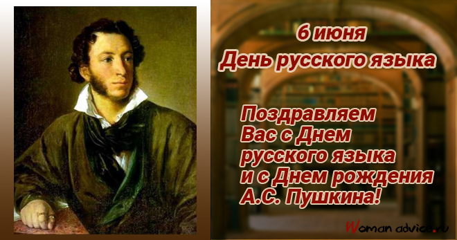 http://porecheschool.ru/sites/default/files/novocti/den_russkogo_yazyka.jpg